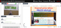 Всеукраїнський вебінар: «Інтернет-ресурси як засіб підвищення ефективності уроків загальноосвітньої підготовки»