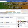 """Група в Соціальній мережі Facebook """"Ресурсний центр з фізики"""""""