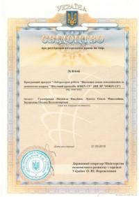 Свідоцтво про реєстрацію авторського права на твір