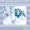 """Круглый стол """"Использование современных технологий в диагностике социально значимых заболеваний"""""""