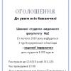 I тур Всеукраїнської олімпіади з медичної інформатики