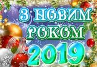 Вітання з Новим 2019 роком та Різдвом Христовим!