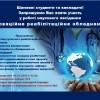 Науковий семінар «Інноваційне реабілітаційне обладнання»