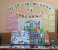 Тематична виставка   «Медична фізика та інновації в медицині»