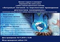 Науково-практичний семінар:   «Актуальні питання та перспективи проведення діагностики захворювань»