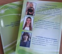 Монографія «Ресурсний підхід навчання фізики у фахових дисциплінах»