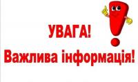 Консультаційний центр підготовки до ЗНО в ДНМУ
