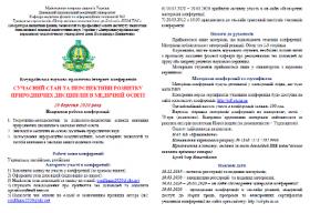 Всеукраїнська науково-практична інтернет-конференція  СУЧАСНИЙ СТАН ТА ПЕРСПЕКТИВИ РОЗВИТКУ ПРИРОДНИЧИХ ДИСЦИПЛІН В МЕДИЧНІЙ ОСВІТІ