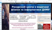 Результати Всеукраїнської науково-практичної інтернет-конференція «СУЧАСНИЙ СТАН ТА ПЕРСПЕКТИВИ РОЗВИТКУ ПРИРОДНИЧИХ ДИСЦИПЛІН В МЕДИЧНІЙ ОСВІТІ»