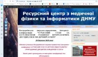 Матеріали Всеукраїнської науково-практичної інтернет-конференції «СУЧАСНИЙ СТАН ТА ПЕРСПЕКТИВИ РОЗВИТКУ ПРИРОДНИЧИХ ДИСЦИПЛІН В МЕДИЧНІЙ ОСВІТІ»