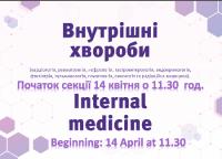 XXIV Міжнародний медичний конгрес студентів та молодих вчених (13-15.04.20, Тернопіль)