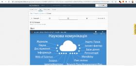 Онлайн курс «Наукова комунікація в цифрову епоху»