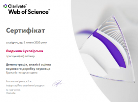 Вебінари «Демонстрація, аналіз і оцінка наукового доробку науковця» та «Аналітичний інструмент InCites для установи та науковця»