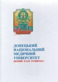 Збірник статей, присвячений ювілею Alma Mater