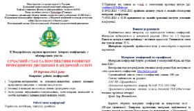 Запрошуємо взяти участь у II Всеукраїнській науково-практичній інтернет-конференції з міжнародною участю