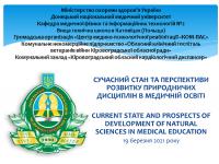 II Всеукраїнська науково-практична інтернет-конференція з міжнародною участю