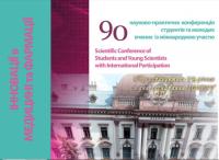 Міжнародна конференція «Інновації в медицині та фармації» ІФНМУ