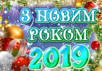 z-novim-rokom-2019_otkritka