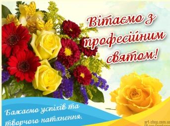 вітання_директора