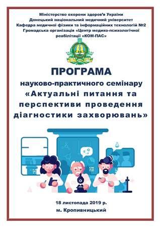 програма наук семінару 18.11.19_Страница_1