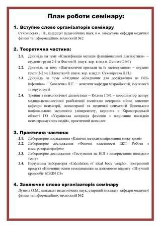 програма наук семінару 18.11.19_Страница_2